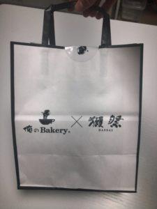 俺のBakeryの獺祭米粉と小倉あん食パン④