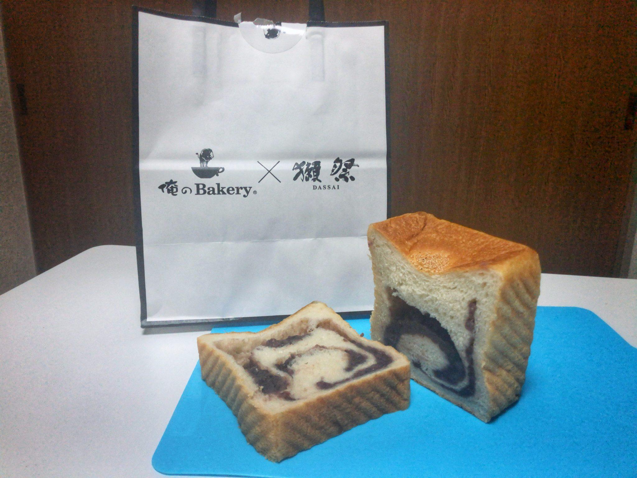 俺のBakeryの獺祭米粉と小倉あん食パン②