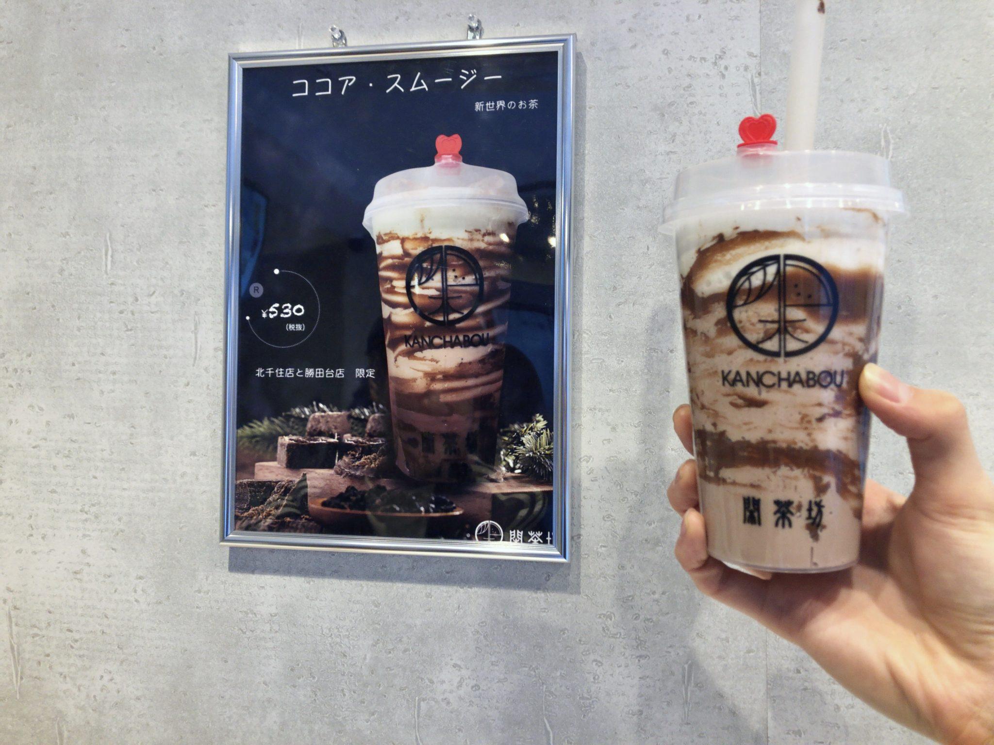 閑茶坊のココアスムージー③