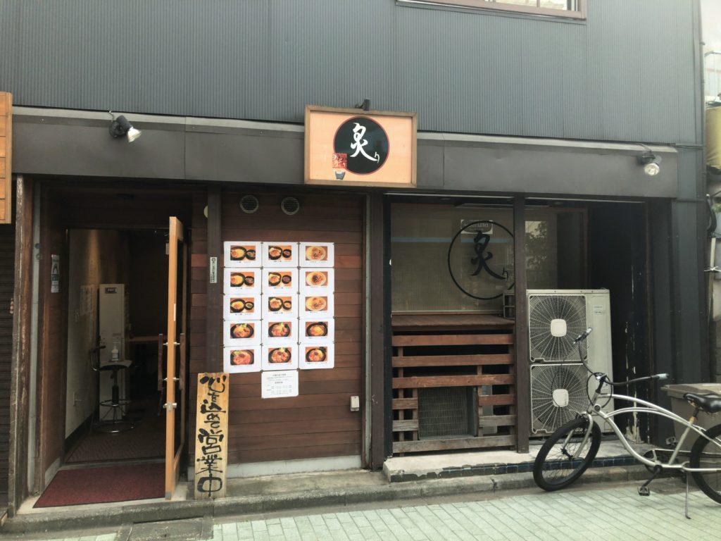 麺屋炙りの外観②