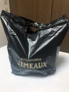 ブーランジュリージュモーの袋