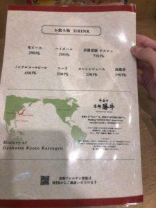 京都勝牛のメニュー④