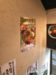 麺屋はるかのメニュー⑥