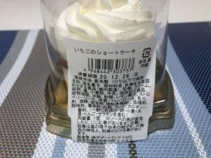 ファミリーマートのいちごのショートケーキ②