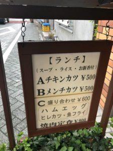 レストラン三幸の外観③