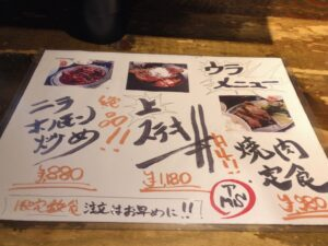 高屋敷肉店のメニュー②