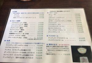 炭火煎珈琲利休のメニュー①