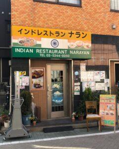 インドレストランナランの外観①