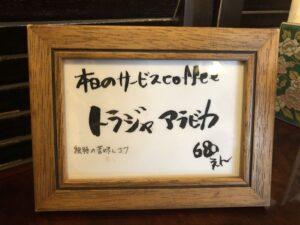 千住宿珈琲物語のサービスコーヒー