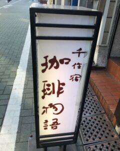 千住宿珈琲物語の外観②