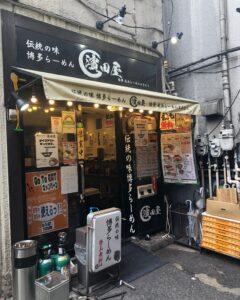 博多らーめん濱田屋の外観③