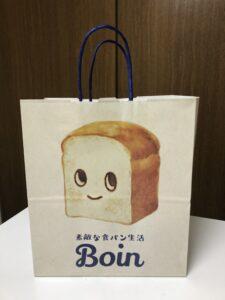 高級食パン専門店ボインの袋
